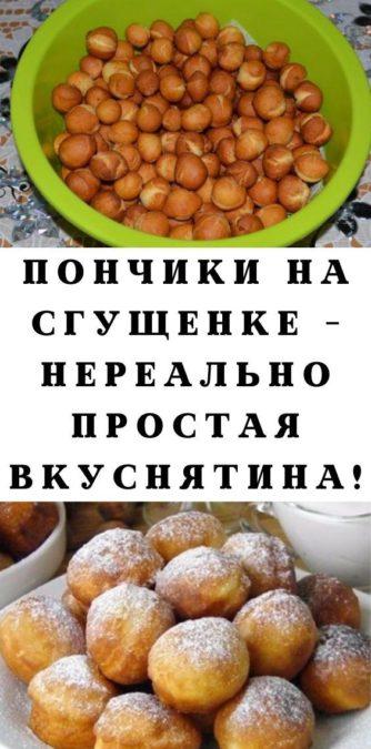 Пончики на сгущенке - нереально простая вкуснятина!
