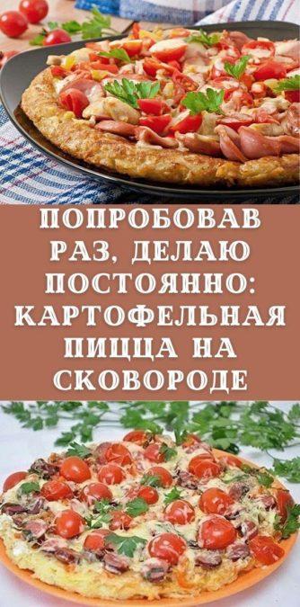 Попробовав раз, делаю постоянно: Картофельная пицца на сковороде
