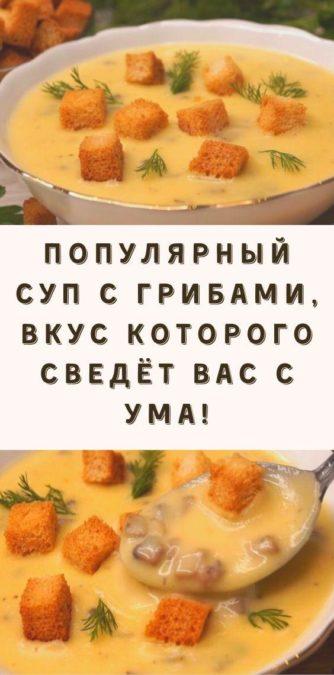 Популярный суп с грибами, вкус которого сведёт вас с ума!