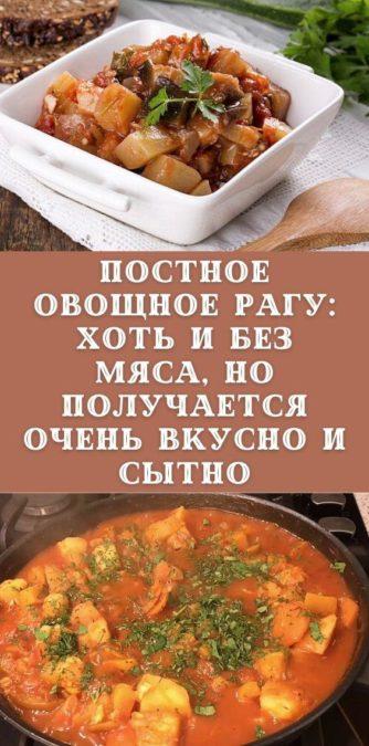 Постное овощное рагу: хоть и без мяса, но получается очень вкусно и сытно