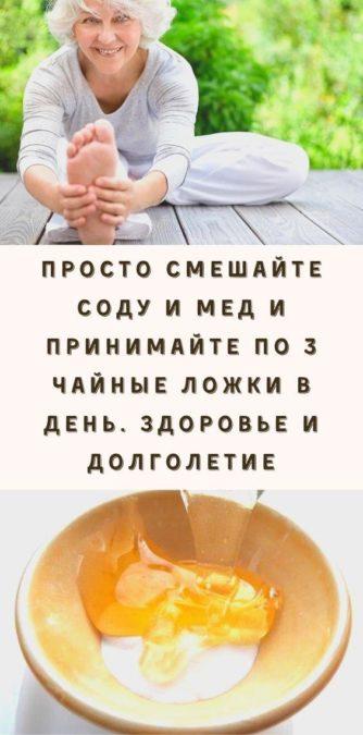 Просто смешайте соду и мед и принимайте по 3 чайные ложки в день. Здоровье и долголетие