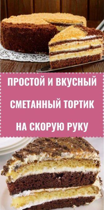 Простой и вкусный сметанный тортик на скорую руку