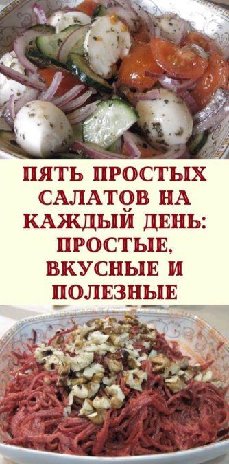 Пять простых салатов на каждый день: простые, вкусные и полезные