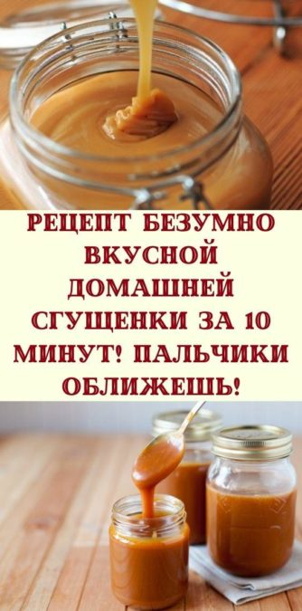 Рецепт безумно вкусной домашней сгущенки за 10 минут! Пальчики оближешь!