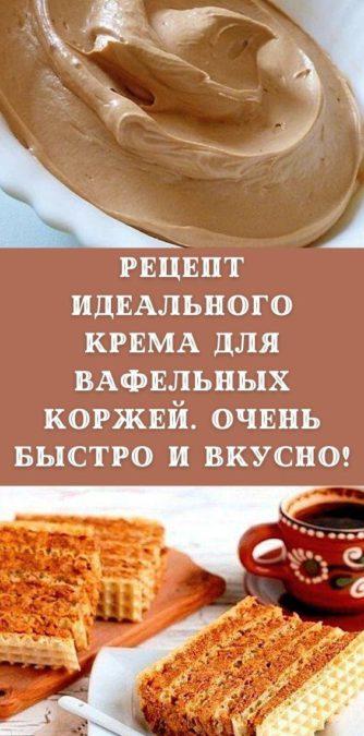 Рецепт идеального крема для вафельных коржей. Очень быстро и вкусно!