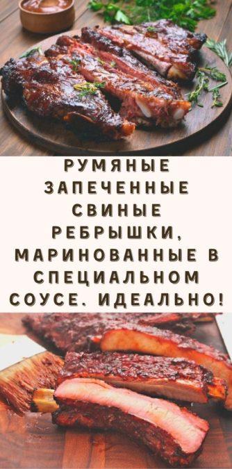 Румяные запеченные свиные ребрышки, маринованные в специальном соусе. Идеально!