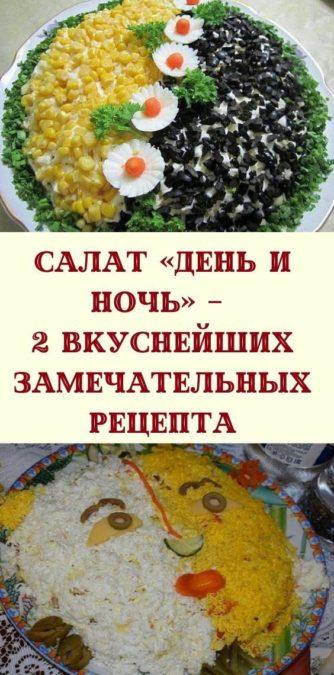Салат «День и ночь» — 2 вкуснейших замечательных рецепта