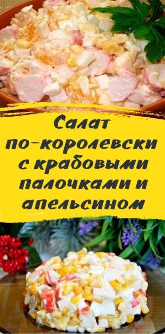 Салат по-королевски с крабовыми палочками и апельсином