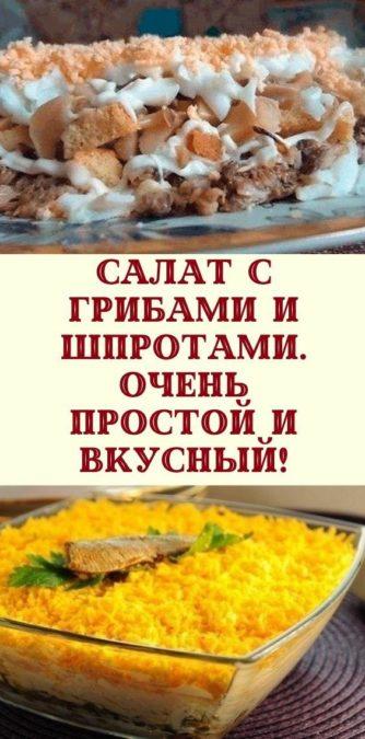 Салат с грибами и шпротами. Очень простой и вкусный!