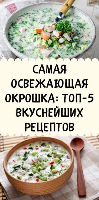 Самая освежающая окрошка: ТОП-5 вкуснейших рецептов