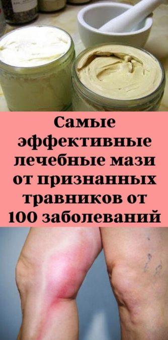 Самые эффективные лечебные мази от признанных травников от 100 заболеваний