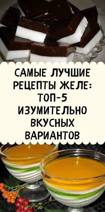 Самые лучшие рецепты желе: ТОП-5 изумительно вкусных вариантов
