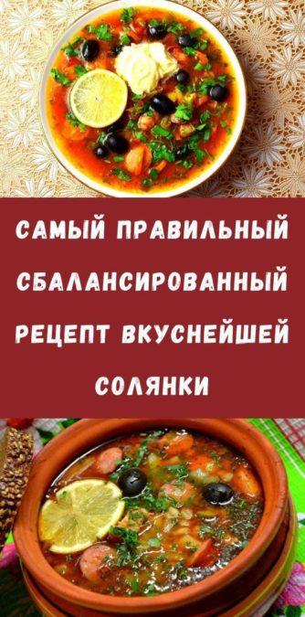 Самый правильный сбалансированный рецепт вкуснейшей солянки