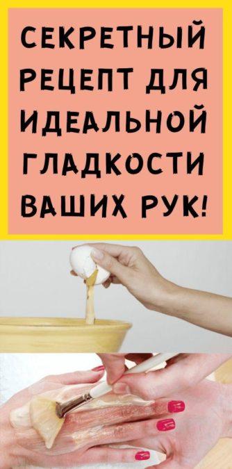 Секретный рецепт для идеальной гладкости ваших рук!