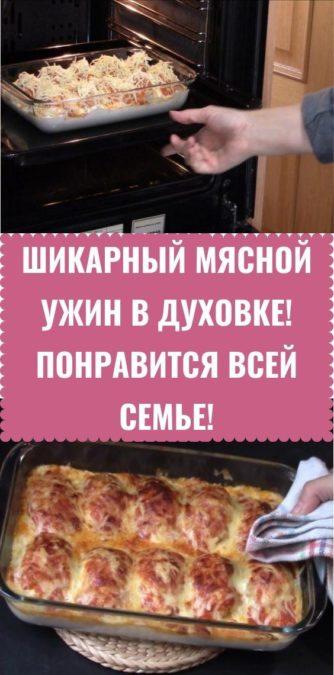 Шикарный мясной ужин в духовке! Понравится всей семье!
