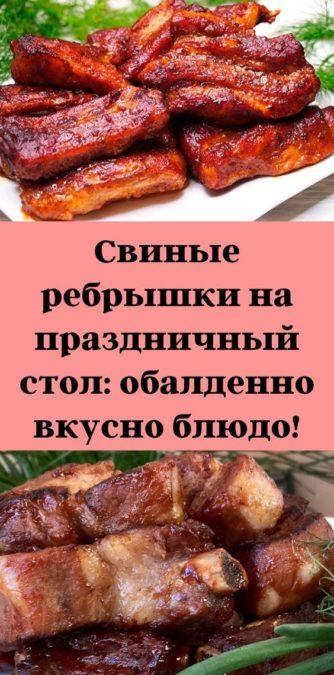 Свиные ребрышки на праздничный стол: обалденно вкусно блюдо!
