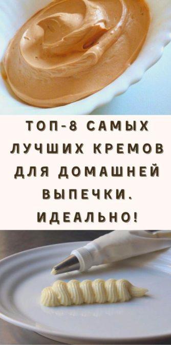 ТОП-8 самых лучших кремов для домашней выпечки. Идеально!