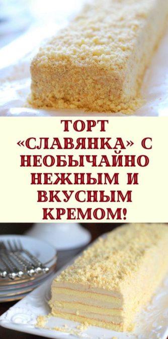 Торт «Славянка» с необычайно нежным и вкусным кремом!