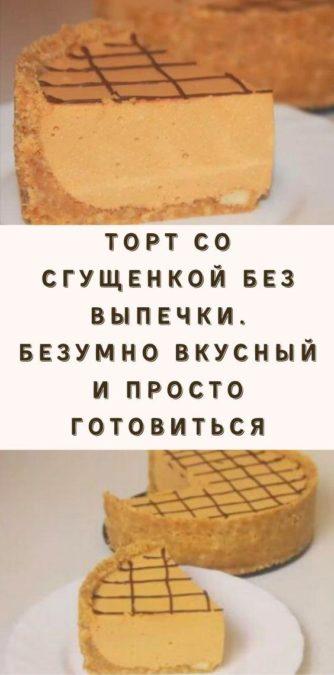 Торт со сгущенкой без выпечки. Безумно вкусный и просто готовиться
