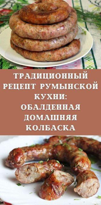 Традиционный рецепт румынской кухни: обалденная домашняя колбаска