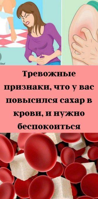 Тревожные признаки, что у вас повысился сахар в крови, и нужно беспокоиться