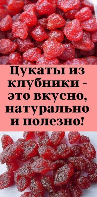 Цукаты из клубники - это вкусно, натурально и полезно!