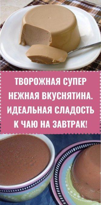 Творожная супер нежная вкуснятина. Идеальная сладость к чаю на завтрак!