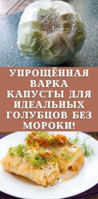 Упрощённая варка капусты для идеальных голубцов без мороки!