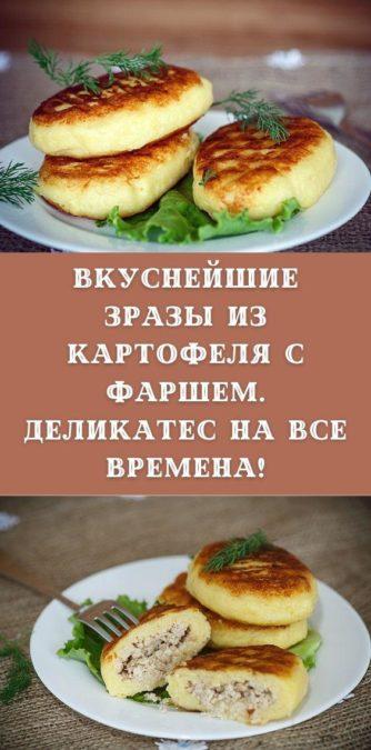 Вкуснейшие зразы из картофеля с фаршем. Деликатес на все времена!