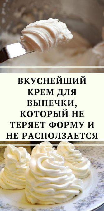 Вкуснейший крем для выпечки, который не теряет форму и не расползается