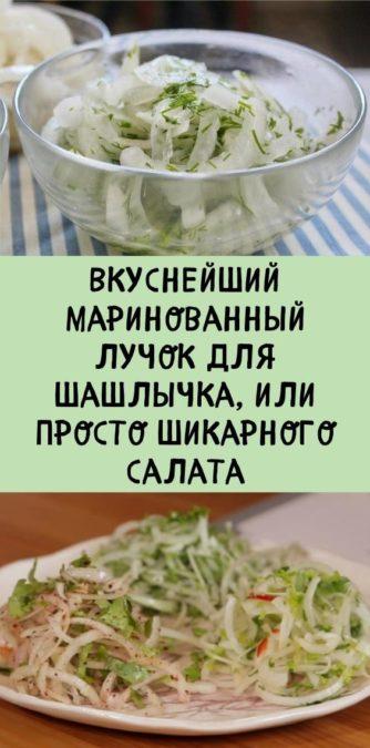 Вкуснейший маринованный лучок для шашлычка, или просто шикарного салата