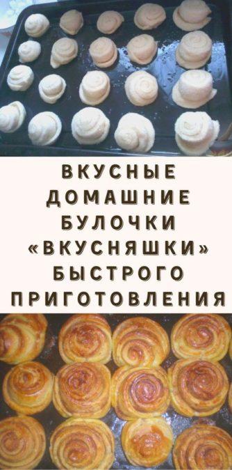 Вкусные домашние булочки «Вкусняшки» быстрого приготовления