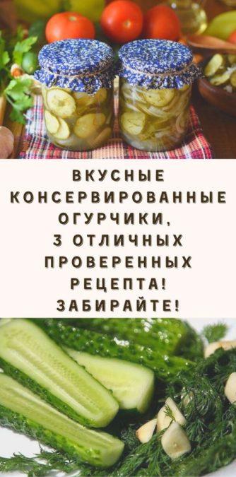 Вкусные консервированные огурчики, 3 отличных проверенных рецепта! Забирайте!