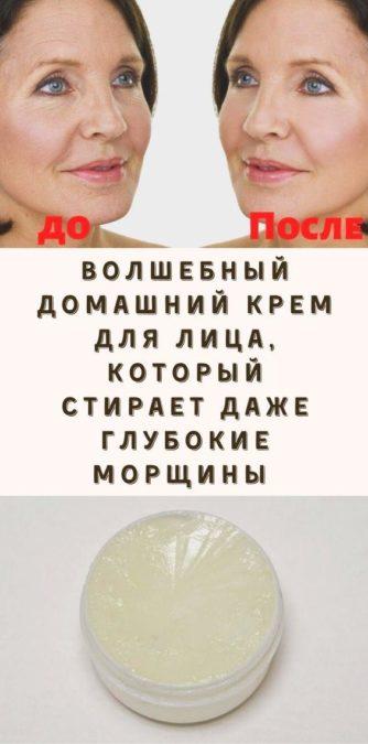 Волшебный домашний крем для лица, который стирает даже глубокие морщины