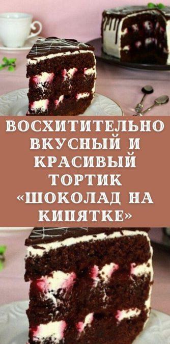 Восхитительно вкусный и красивый тортик «Шоколад на кипятке»