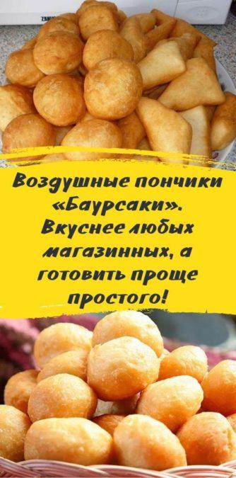 Воздушные пончики «Баурсаки». Вкуснее любых магазинных, а готовить проще простого!