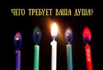 Чего требует ваша душа? Выберите свечу и вы будете удивлены!