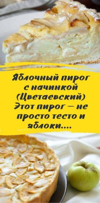 Яблочный пирог с начинкой (Цветаевский) Этот пирог — не просто тесто и яблоки....
