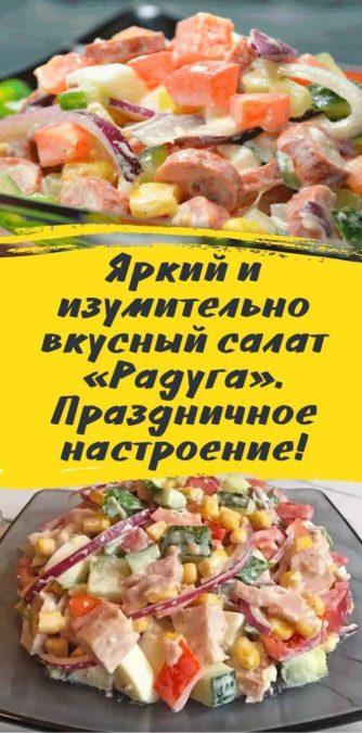 Яркий и изумительно вкусный салат «Радуга». Праздничное настроение!