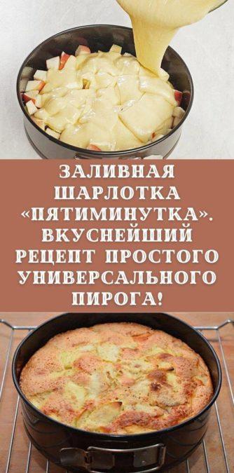 Заливная шарлотка «Пятиминутка». Вкуснейший рецепт простого универсального пирога!