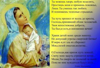 Очень сильная материнская молитва за своих детей