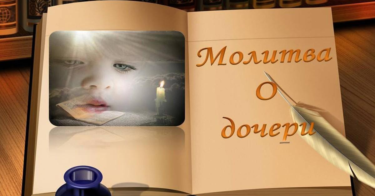 Самая Сильная Материнская молитва матери о дочери. Она нужна всем!