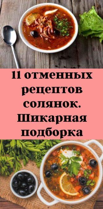 11 отменных рецептов солянок. Шикарная подборка