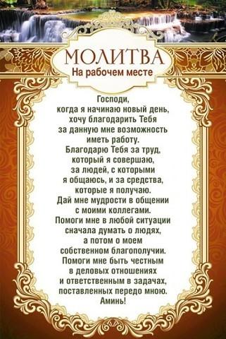12 самых значимых и важных молитв. СОХРАНИ, чтобы не потерять!