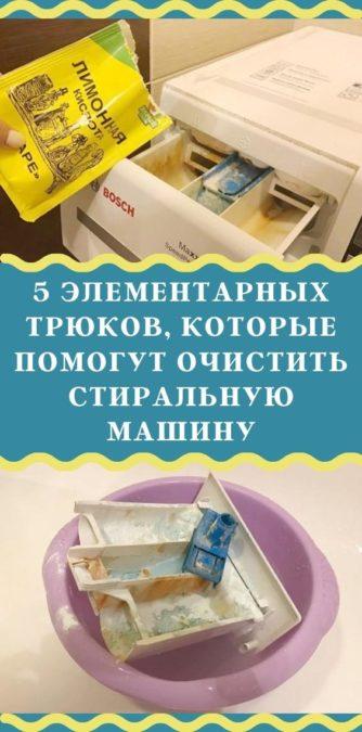 5 элементарных трюков, которые помогут очистить стиральную машину