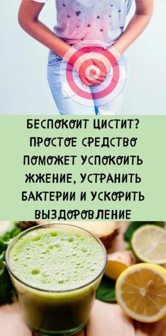 Беспокоит цистит? Простое средство поможет успокоить жжение, устранить бактерии и ускорить выздоровление