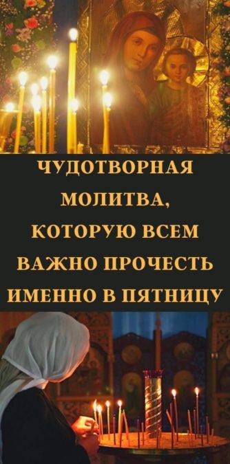 Чудотворная молитва, которую всем важно прочесть именно в пятницу