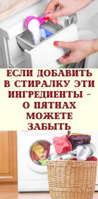Если добавить в стиралку эти ингредиенты - о пятнах можете забыть