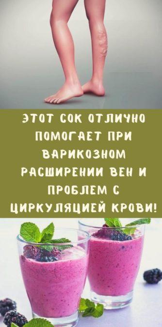 Этот сок отлично помогает при варикозном расширении вен и проблем с циркуляцией крови!