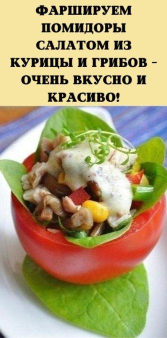 Фаршируем помидоры салатом из курицы и грибов - очень вкусно и красиво!